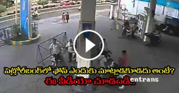 Why we do not use Mobile Phones in a Petrol Bunk Must Watch