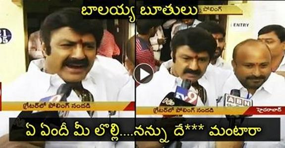 Yesterday Frustrated Balakrishna Abusing at Polling Booth On Media. Exclusive FULL VIDEO