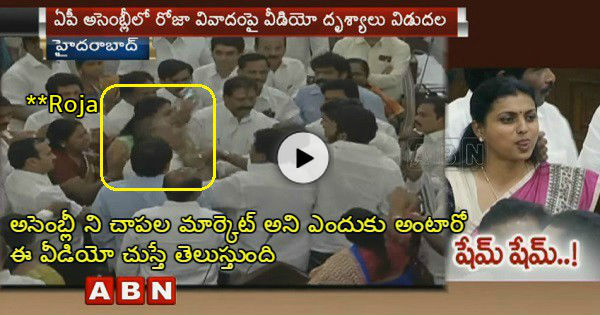 AP Assembly Releases Footage Of MLA Roja and Chandrababu Naidu