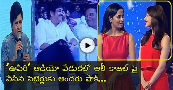 Ali Comments on Kajal, Nagarjuna and Amala also shocked in Oopiri Audio Function