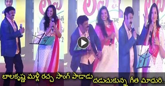 Balakrishna & Geetha Madhuri Raccha Raccha On Stage, His Energetic Song and Dances on Stage