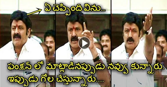 Balakrishna Speech at Assembly on his Controversial Comments on Women, Says Sorry and given Punches to them
