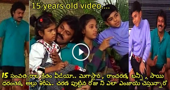 Exclusive Childhood Video Of Ram Charan. Dont Miss His Awesome Dance