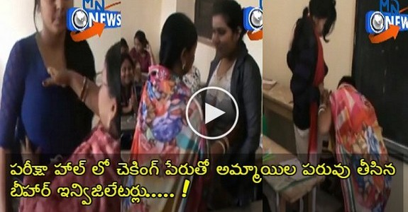 Girls Harassed By Invigilator In The Name Of Checking In Examination Hall. Shameful Act