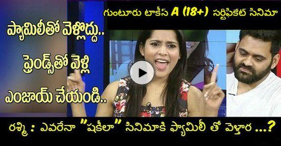 Guntur Talkies is Bold Film Don't go with Family Rashmi Gautam in Live Show
