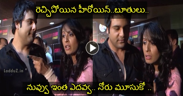 Heroines ANGRY On Reporter and Seriously Abusing, Must Watch Behind The Press meet Upset Scenes