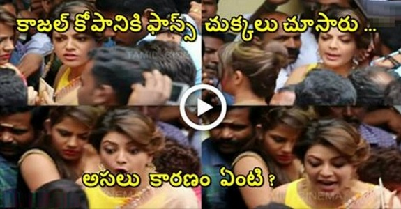 Kajal Aggarwal Mobbed By Fans Angry Kajal Slapped Almost