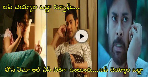 Love Cheyyaala Oddhaa Funny Mashup Song With Tollywood Stars You'll Be Happy With Smile