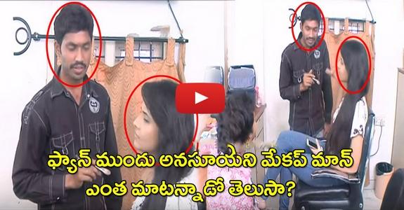 Makeup Man serious Coments on Anchor Anasuya Bharadwaj