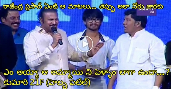 Mohan Babu Stunning Comments On Rajendra Prasad In Live Audio Launch Exclusive Video