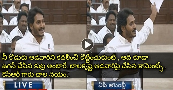 Must Watch Ys Jagan ROFL Teasing TDP Ravela and Funny Comments On Balakrishna and KCR In Assembly