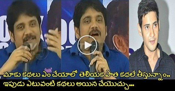 Nagarjuna got Shocking Complements from Celebs In Tollywood Exclusive Interview