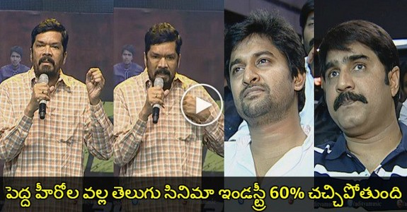 Posani Most Controversial Speech On All Telugu Heroes and Straight Question To All Stars