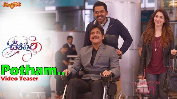 Pothaam Song Teaser Nagarjunga Karthi Tamanna Bhatia Oopiri Telugu Movie