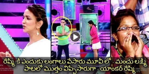 That Toung Slip From Rashmi Gautam Will SHOCK you at Manchu Lakshmi's BOOM BOOM Show
