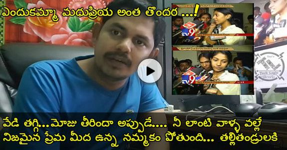 This Guy Ultimate Counters On Singer Madhupriya Love Marriage Controversy Its EPIC