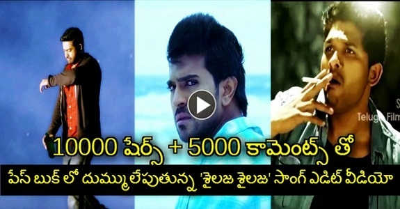 This Sailaja Sailaja Song Video EDIT Will Blow Your Mind and Watch It Again and Again. Awesome Talent