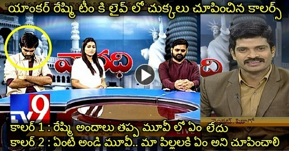 Yesterday NRI Callers Live Call Program With Guntur Talkies Team At TV9. ROFL, Hilarious Live Conversations