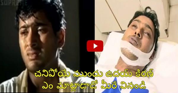 Exclusive Video  Uday Kiran Last Conversation Before Death