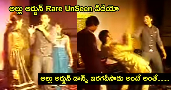 Hero Allu Arjun Dance in a Party Leaked Video You Ever Seen