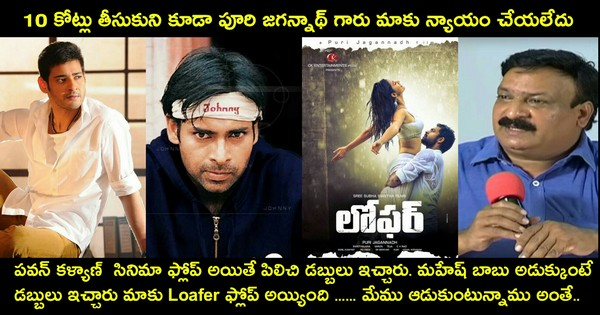 Loafer Movie Distributors Serious On Director Puri Jagannadh Pawan Kalyan and Mahesh Babu Saved our Lives