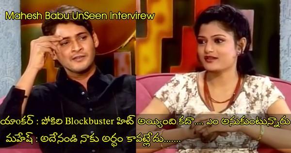Mahesh Babu Rare Unseen Interview After Pokiri Blockbuster Success