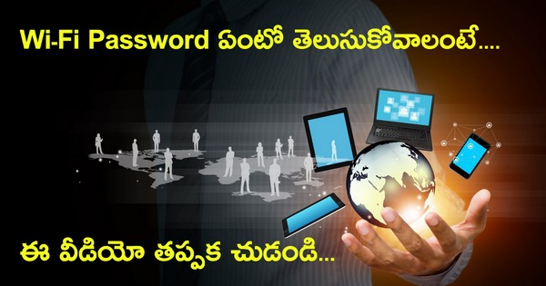 Must Watch How To See The WiFi Password Wifi Tutorial Video.