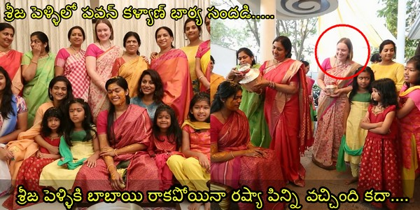 Powe Star Pawan Kalyan Wife Anna Lezhneva Attends Sreeja Marriage
