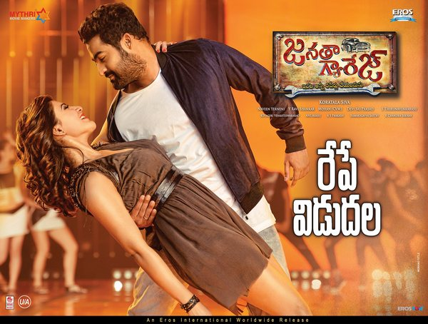 Tollywood Top 10 Movies 1st Day Collections Shares Janatha Garage