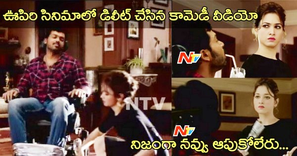 Unseen Oopiri Movie Deleted Scenes Will Makes You Uncontrollable ROFL Laugh