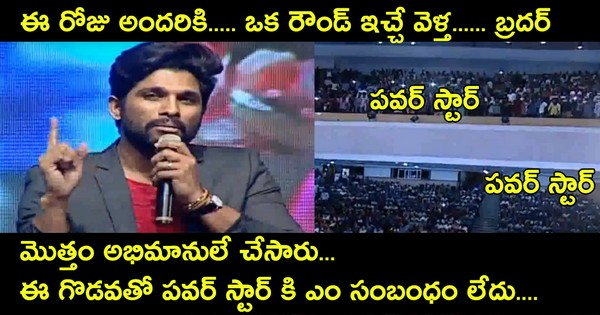 Allu Arjun Clarifies On Cheppanu Brother Controversial Issue and Advice to Pawan Kalyan Fans
