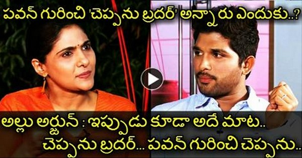 Allu Arjun Once Again Cheppanu Brother Comments While Asking About Pawan Kalyan