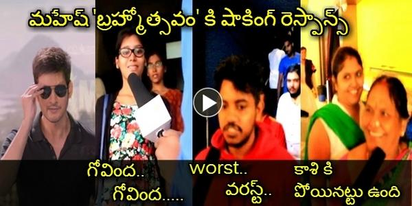 Brahmotsavam Movie Review Public Response Mahesh Babu Kajal Agarwal Samantha
