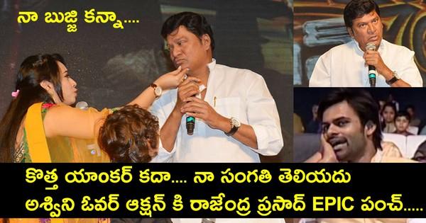 Hero Rajendra Prasad Strong Punch To Anchor Aswini In Supreme Success Meet