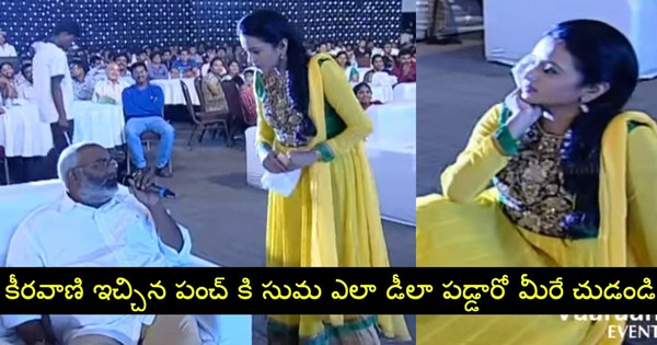 MM Keeravani Hilarious Counters On Anchor Suma In Audio Function