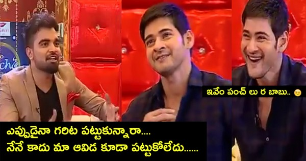 Mahesh Babu Ultimate Punches to Anchor Pradeep in Konchem Touch Lo Unte Chepta