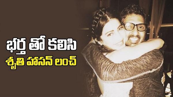 Shocking  Actress Shruti Haasan Secret Lunch with her Husband