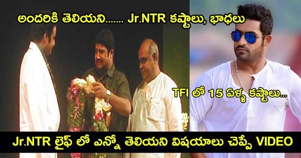 This 15 Years Jr NTR Life Video In Telugu Film Industry Will Leaves You In Completly Tears. Hats Off to Jr NTR