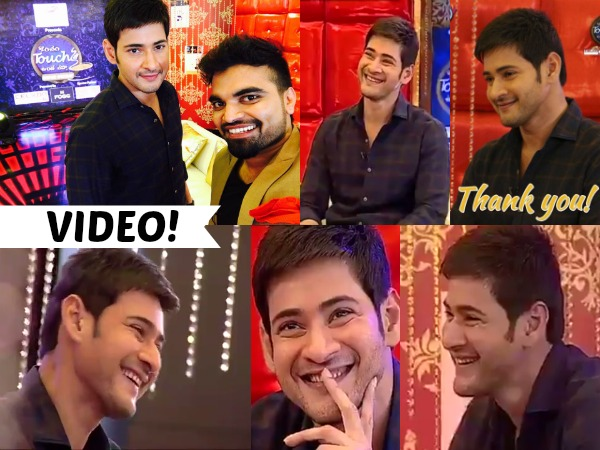 Watch Mahesh Babu's TV Debut