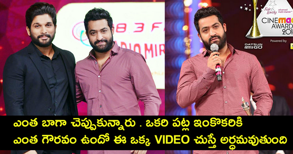 Allu Arjun and Jr NTR Awesome Speech At Cinemaa Awards 2016 Function. Exclusive Video