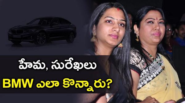 How Did Character Artist Hema & Surekha Vani bought BMW Cars