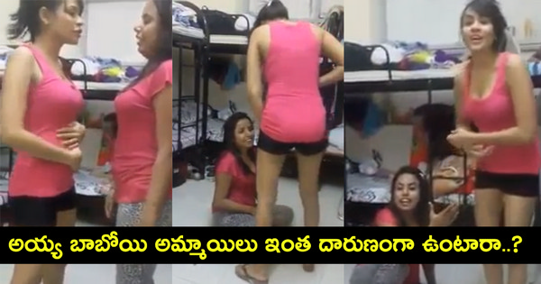 Indian Hostel GIRLS Crazy Video going Viral Will Shocks You