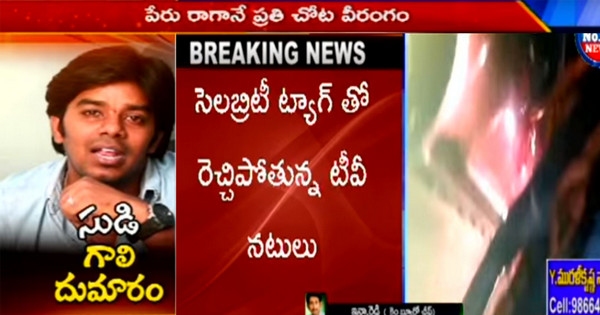 Jabardasth Sudigali Sudheer's Clarification About Jubilee Hills Road Fight With Media