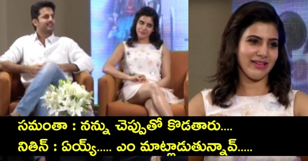 Nithin Warning To Samantha in a Interview Shocking Video