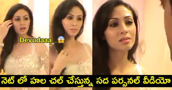 OMG Actress Sada Personal Video Got Leaked, NEVER Seen Video