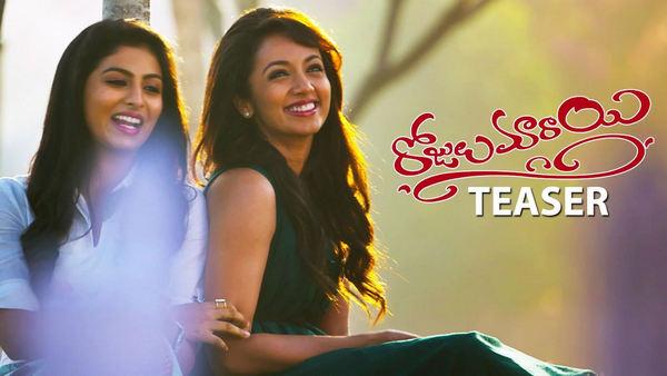 Rojulu Marayi Telugu Movie Teaser HD 1080P Video