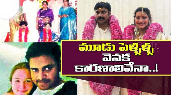 Shocking reasons Behind Pawan Kalyans 3 Marriages