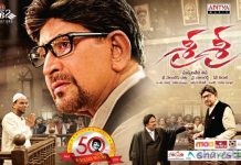 Sri Sri Movie Review Rating, Story Line – Krishna, Vijaya Nirmala