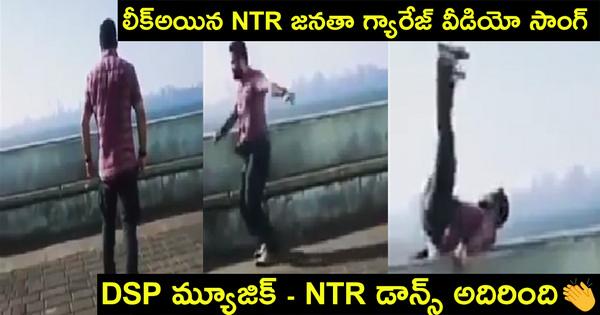 Jr NTR Janatha Garage Film Leaked Video Song Goes Viral In Internet