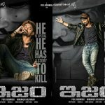 Kalyan Ram ISM Telugu Movie First Look ULTRA HD ALL Posters